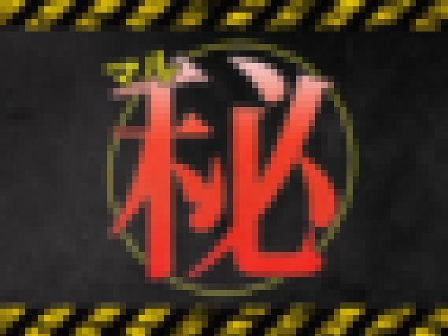 危険な激ヤバ?作品 Vol.008 サンプル画像12