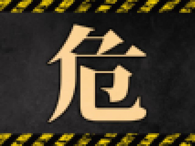 危険な激ヤバ?作品 Vol.010 サンプル画像02