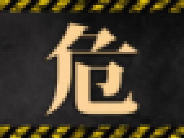 危険な激ヤバ?作品 Vol.011 サンプル画像02