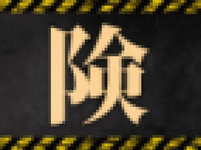 危険な激ヤバ?作品 Vol.011 サンプル画像03