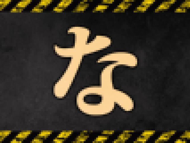 危険な激ヤバ?作品 Vol.013 サンプル画像04