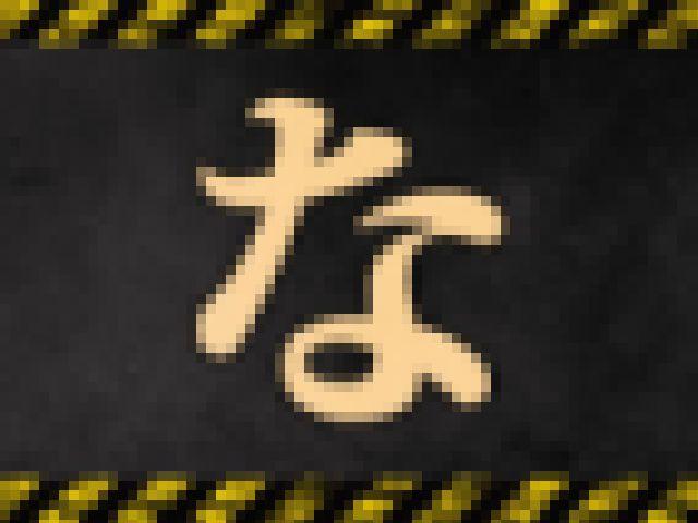 危険な激ヤバ?作品 Vol.018 サンプル画像04