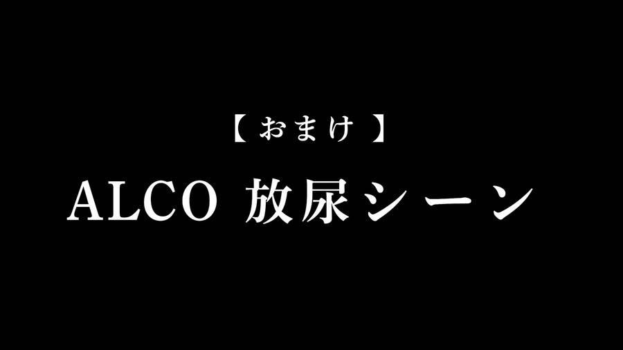 【HD】ALCO ZENTAIフェチムービー #012 サンプル画像12