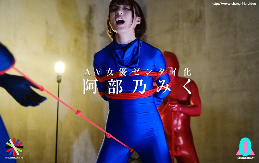 【HD】AV女優ゼンタイ化 阿部乃みく サンプル画像05