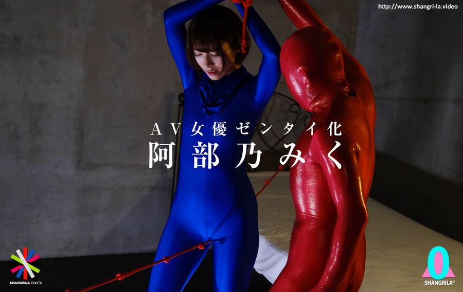 【HD】AV女優ゼンタイ化 阿部乃みく サンプル画像06