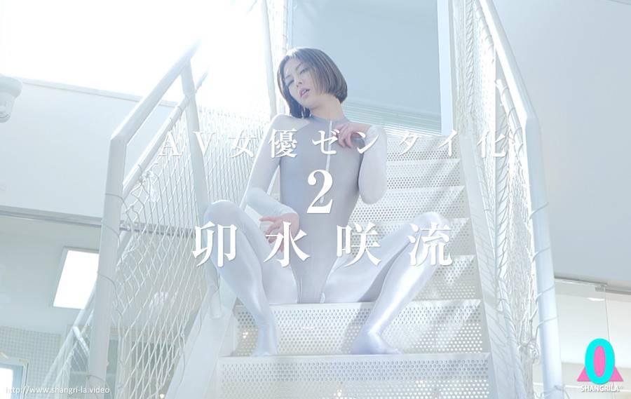 【HD】AV女優ゼンタイ化2 卯水咲流 サンプル画像01
