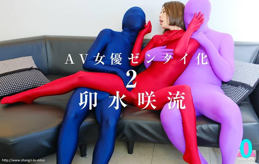 【HD】AV女優ゼンタイ化2 卯水咲流 サンプル画像02