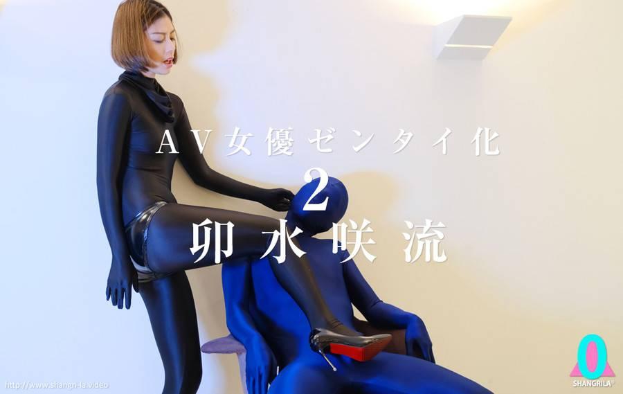 【HD】AV女優ゼンタイ化2 卯水咲流 サンプル画像06
