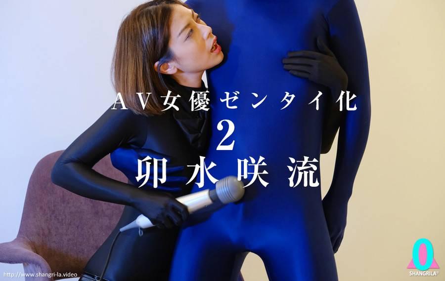 【HD】AV女優ゼンタイ化2 卯水咲流 サンプル画像07