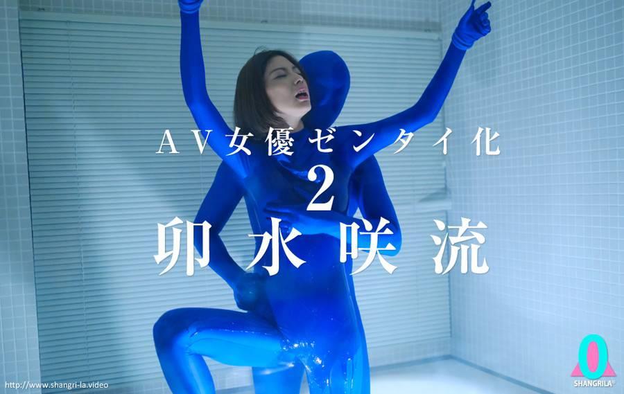 【HD】AV女優ゼンタイ化2 卯水咲流 サンプル画像08
