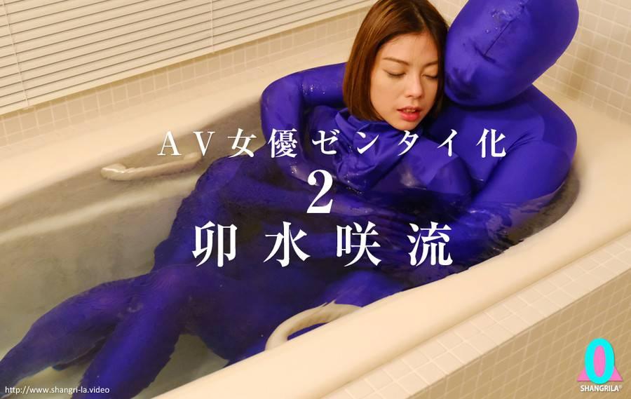 【HD】AV女優ゼンタイ化2 卯水咲流 サンプル画像09
