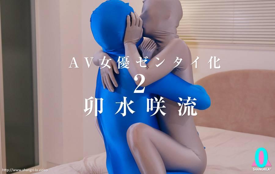 【HD】AV女優ゼンタイ化2 卯水咲流 サンプル画像10