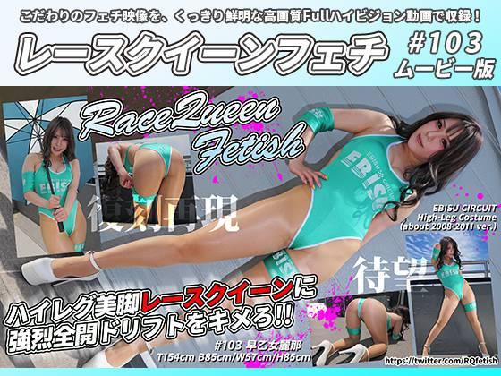 【HD】レースクイーンフェチ#103 ムービー版【1】 サンプル画像01