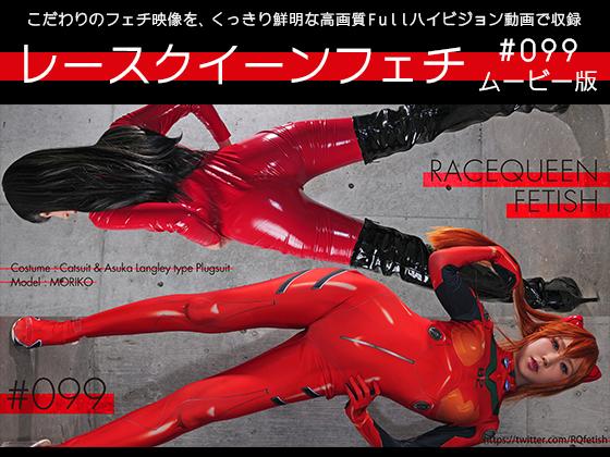 【HD】レースクイーンフェチ#099 ムービー版【4】 サンプル画像01