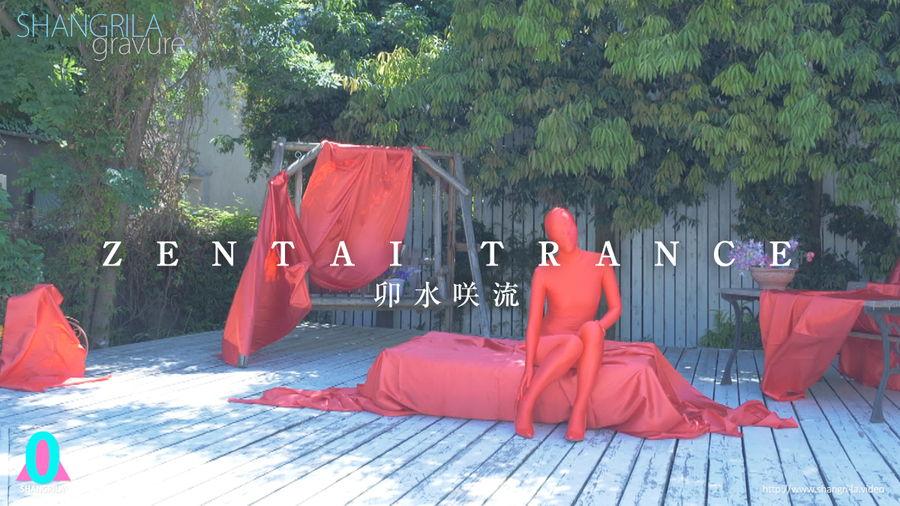 【HD】ZENTAI TRANCE 卯水咲流 サンプル画像03