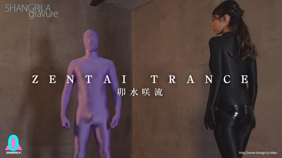 【HD】ZENTAI TRANCE 卯水咲流 サンプル画像08