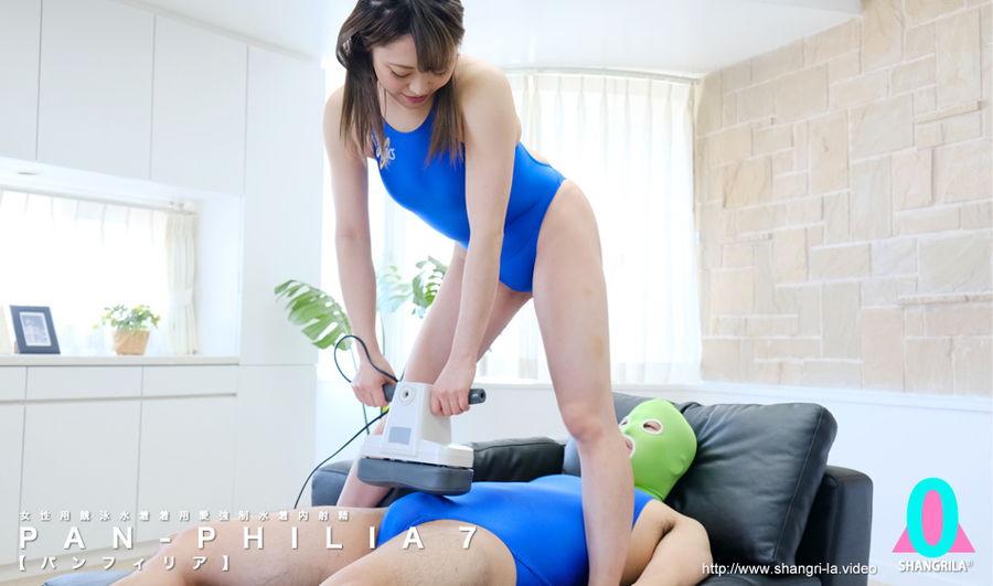 【HD】PAN-PHILIA 7 女性用競泳水着性愛強制水着内射精 サンプル画像12