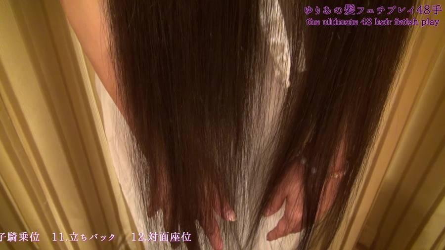 ゆりあの髪フェチプレイ48手 ? the ultimate 48 hair fetish play サンプル画像02
