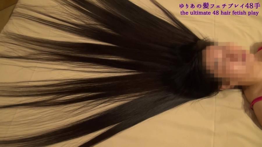 ゆりあの髪フェチプレイ48手 ? the ultimate 48 hair fetish play サンプル画像12