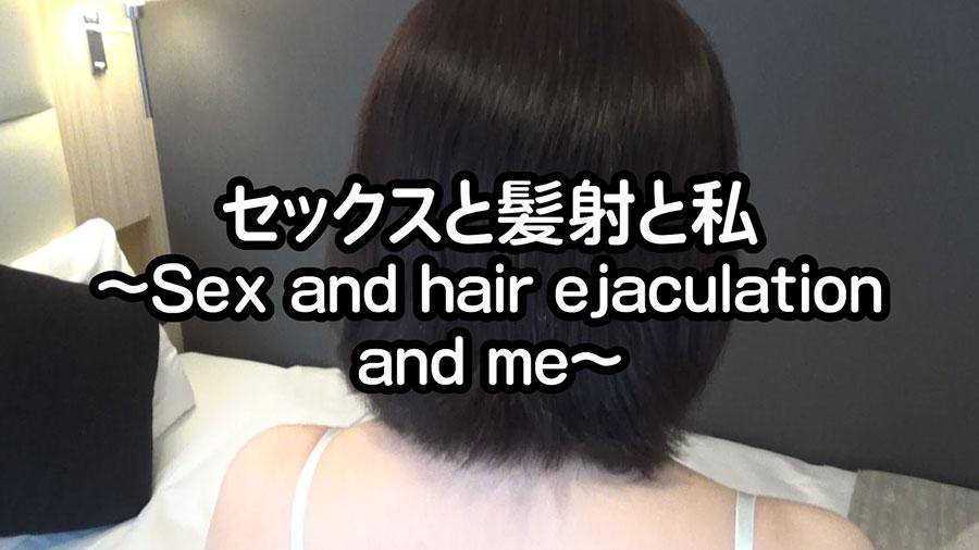 セックスと髪射と私 サンプル画像01