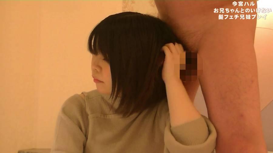 今宮ハル お兄ちゃんとのいけない髪フェチ兄妹プレイ サンプル画像07