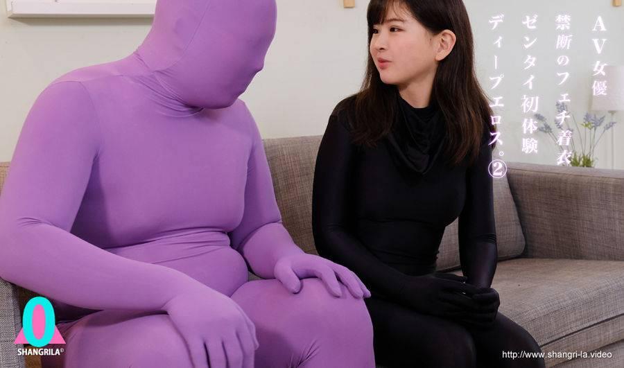 【HD】AV女優禁断のフェチ着衣ゼンタイ初体験ディープエロス。2 サンプル画像01