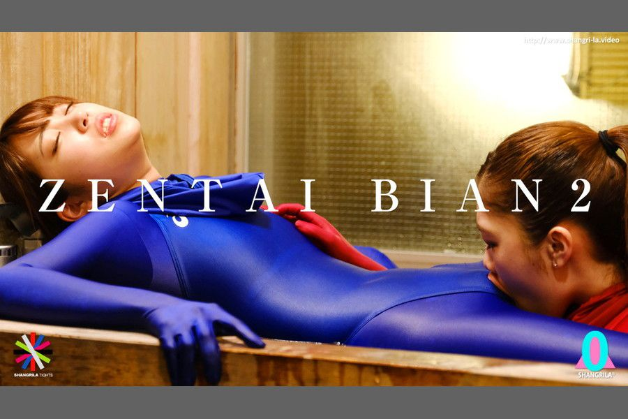 【HD】ZENTAI BIAN 2 サンプル画像07