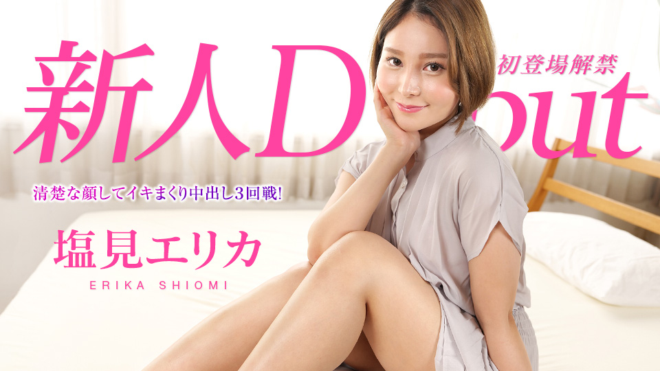 Erica Shiomi Debut Vol.67-Third round of vaginal cum shot with a neat face! ~ Image