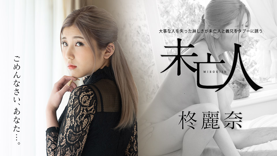 Reina Hiiragi: The loneliness of losing an important person invites a widow and brother-in-law to taboo.