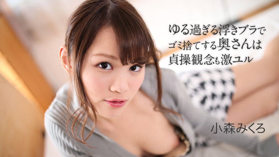 Mikuro Komori: The wife who throws away trash with a floating bra that is too loose has a strong idea of ​​chastity.