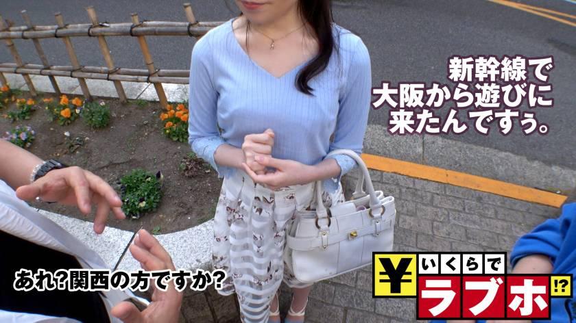 関西娘が東京で羽を伸ばす?◆大阪から新幹線に乗って遊びにやって来たくるみさん(21歳)、ノリ良くナンパ師とやり合う小悪魔系!東京土産&思い出作りにおおいにハジける!これが浪速の女豹やで!「ち○ちんキライな女の子なんていないんじゃないですか?」:いくらでラブホ!? No.004  サンプル画像1