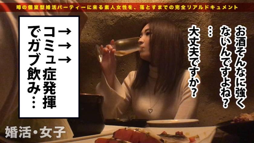 この生々しさは見ないとわからない!!椎名沙月/アパレル関係/24歳。出会いを求めて婚活パーティーに来る様なオンナは即ち、求めてるんです!!躰も(チ●コを)!!!そんな将来を焦り出したふわふわマ●コに安定した男を差し出せば、即日ホテルでハメ倒しのやりたい放題!!!何度も言うが、生々し過ぎる素人の極エロ素セックスは、本編を見ないとわからない!!!:婚活女子05  サンプル画像3