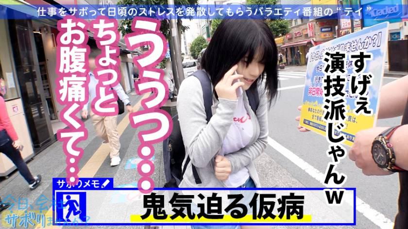 BIGおっぱい美少女の正体は「BIGになりたい駆け出し女優!」グラビアなら即ブレイクのダイナマイトボディをむしゃぶり尽くす!!カメラが曇るほどの超好戦的SEXはイってもイっても止まらない!!!:今日、会社サボりませんか?17in吉祥寺     サンプル画像3