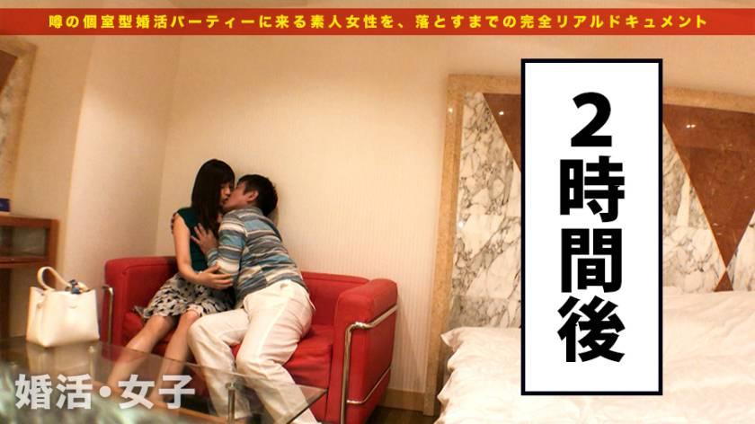この生々しさは見ないとわからない!!瀬良え●(25)ITアパレル店員。出会いを求めて婚活パーティーに来る様なオンナは即ち、求めてるんです!!躰も(チ●コを)!!!そんな将来を焦り出したふわふわマ●コに安定した男を差し出せば、即日ホテルでハメ倒しのやりたい放題!!!何度も言うが、生々し過ぎる素人の極エロ素セックスは、本編を見ないとわからない!!!:婚活女子12  サンプル画像5