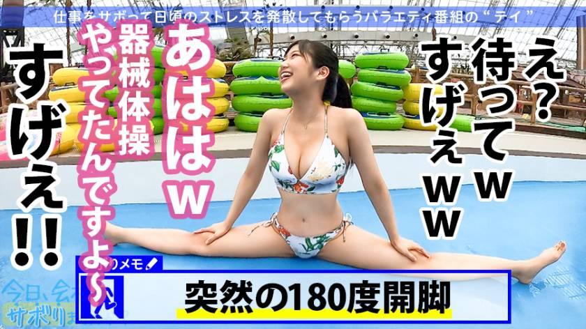 【関西弁!軟体!中出し!!】タイトスーツ美少女とサボり旅した サンプル画像10