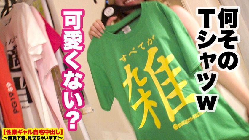 【史上最強エロ尻】恵比寿で捕獲したF乳キャバ嬢の自宅に突撃! サンプル画像11