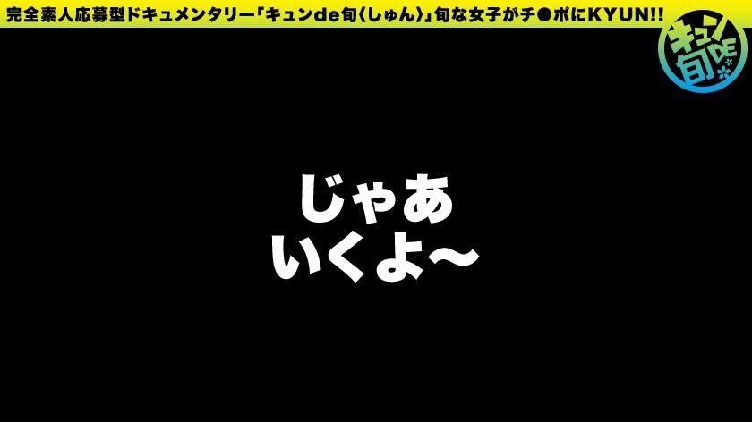 【配信専用】キュンde旬 VOL.4 まお21歳 野獣みたい サンプル画像11