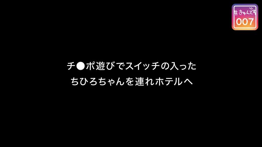 【配信専用】#きゅんです 007/ちひろ/22歳/書店員 サンプル画像12