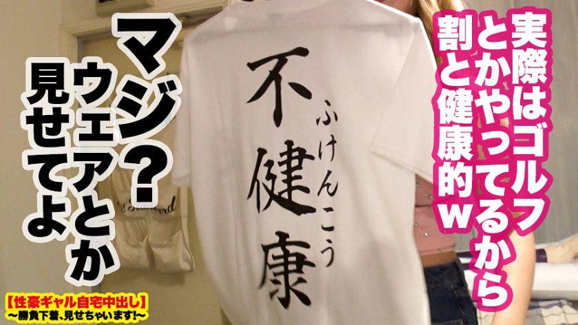 【史上最強エロ尻】恵比寿で捕獲したF乳キャバ嬢の自宅に突撃! サンプル画像13