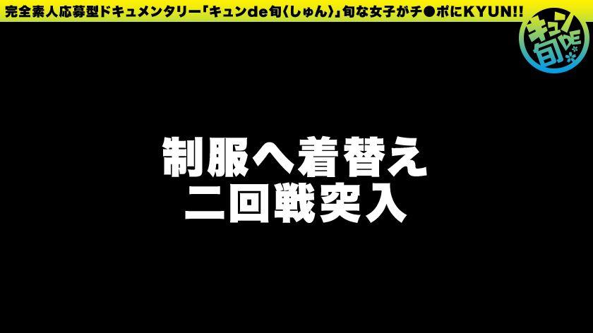 【配信専用】キュンde旬 VOL.4 まお21歳 野獣みたい サンプル画像16