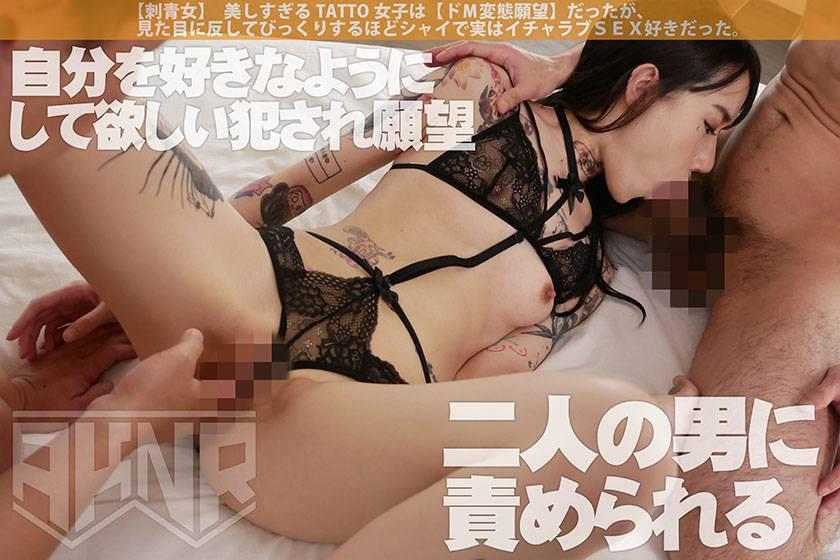 【刺青女】 美しすぎるTATTO女子は【ドM変態願望】だった サンプル画像1