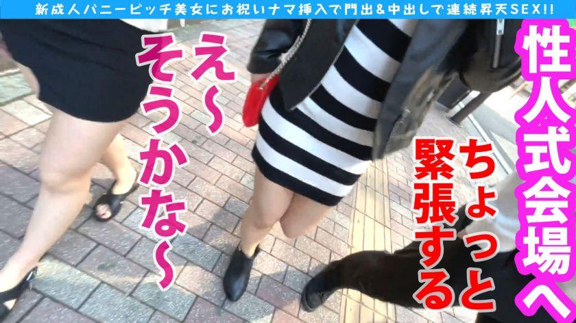 祝!!新性人!!黒髪乙女の誘惑F乳!!すでに色香は超新成人級 サンプル画像1