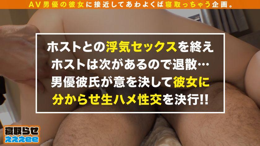 【寝取らせSP~番外編~】AV男優の彼女を百戦錬磨のホストが サンプル画像20
