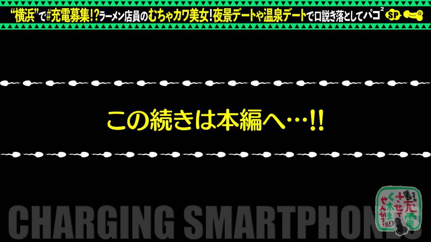 【敏感マシマシのコッテリ交尾】モバイルバッテリーを借りてラー サンプル画像26