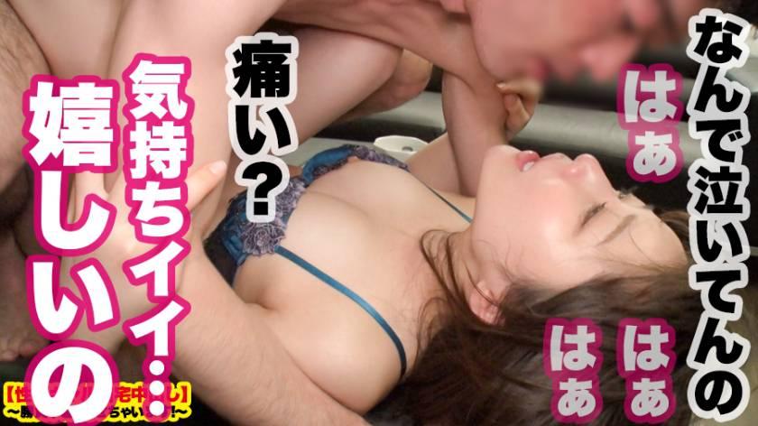 【歓喜の号泣SEX】Cカップ栄養士をホテルに連れ込み!!とっ サンプル画像27