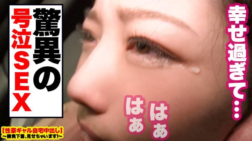 【歓喜の号泣SEX】Cカップ栄養士をホテルに連れ込み!!とっ サンプル画像28