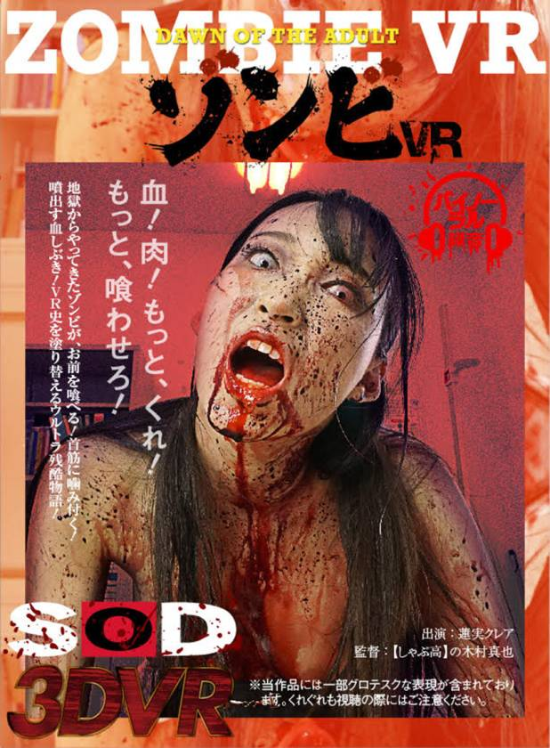 【VR】サキュバス4体×エルフ1体×乳魔1体×ゾンビ2体 妖 サンプル画像2