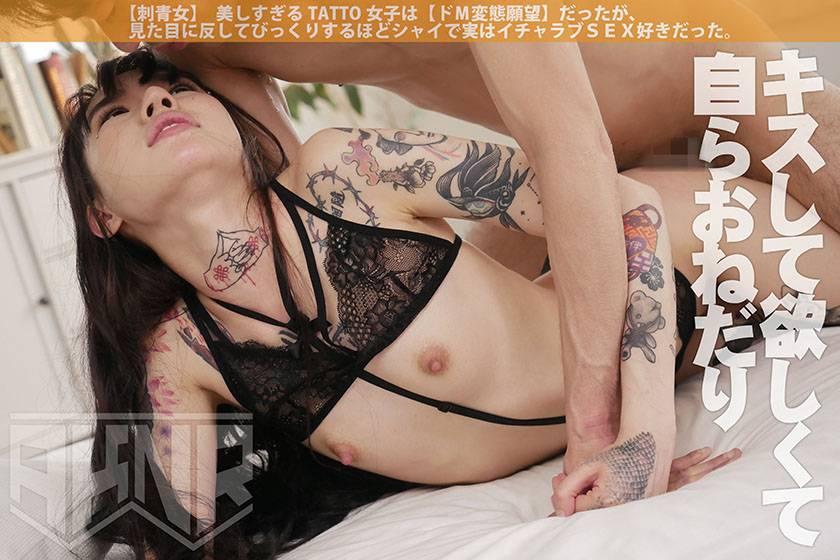 【刺青女】 美しすぎるTATTO女子は【ドM変態願望】だった サンプル画像2