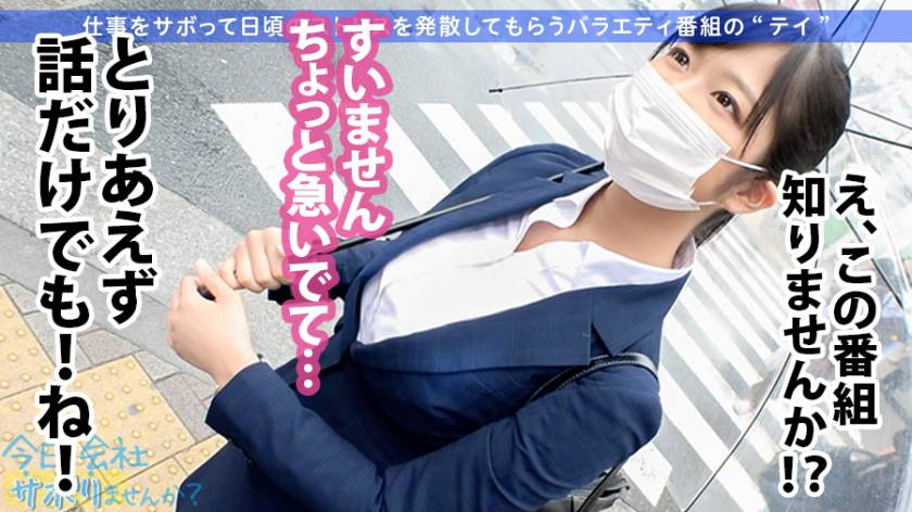 【関西弁!軟体!中出し!!】タイトスーツ美少女とサボり旅した サンプル画像2
