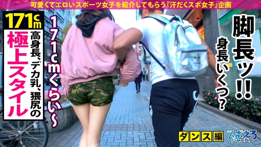 【G乳爆揺れダンサー×生ハメ5連発】見せブラ、見せパンでR. サンプル画像2